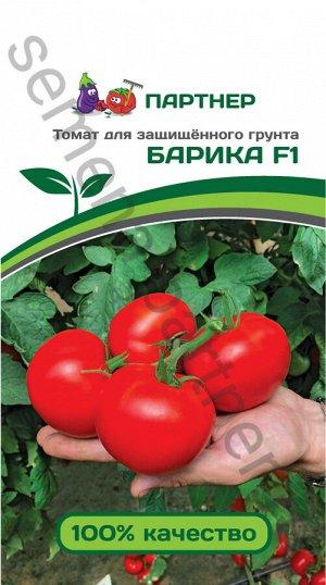 ТМ Партнер Томат Барика F1 ( 2-ной пак.)/ Гибрид томата (с массой плода свыше 120 г)