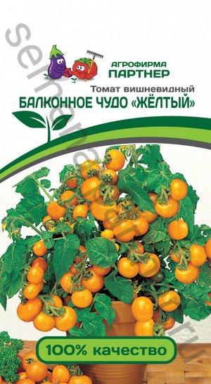 Томат Балконное Чудо (желтый) 0,05гр