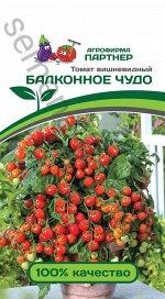 Томат Балконное Чудо (красный) 0,05гр