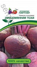 Семена Свекла двусемянная ТСХА 3гр