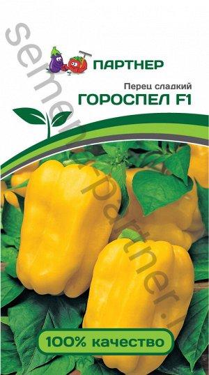 Перец сладкий Гороспел F1 ( 2-ной пак.) 5шт