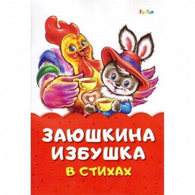 Осенний ценопад до 60%! Детский микс: одежда, игрушки, книги — Сказка в стихах — Детские книги