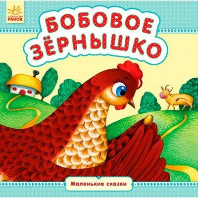 Осенний ценопад до 60%! Детский микс: одежда, игрушки, книги — Маленькие сказки на картоне малышам — Детские книги