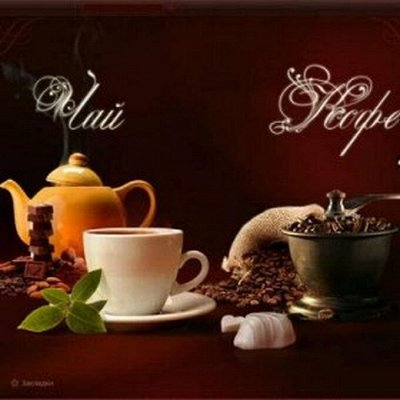 Аксессуары для волос в наличии — Вкусный чай в наличии — Чай