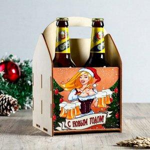 """Ящик под пиво """"С Новым Годом!"""" девушка с пивом"""