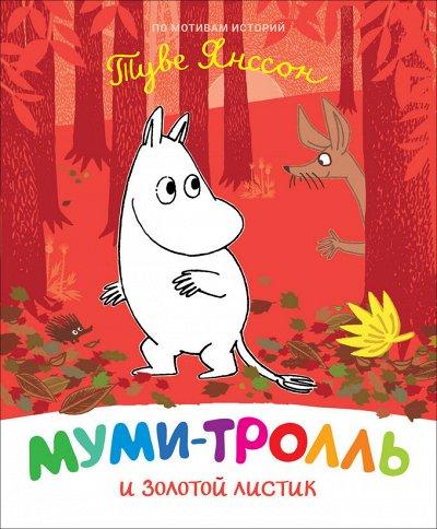 «POCMЭН» — Детское издательство №1 в России — Муми-тролли для малышей — Детская литература