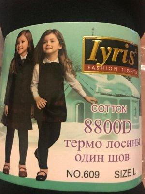 Термо Лосины детские черные