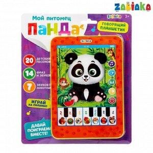 Музыкальный планшет «Мой питомец: Панда», песенки, звуки, фразы, играем как на пианино, работает от батареек