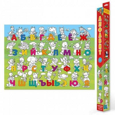 Мир развивающих игрушек - 3! Более 4500 товаров!!! — Раскраски- Плакаты — Для творчества