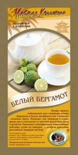 Приятного чаепития с РЧК!  — Чаи со вкусом Бергамота — Чай