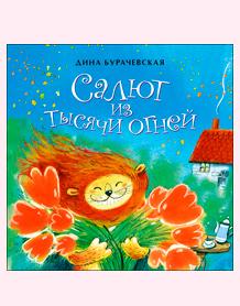 «Настя и Никита» Лучшие познавательные книжки для детей — Стихи. Книжки-малышки