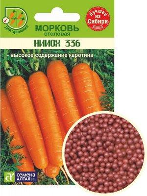 Морковь Гранулы НИИОХ 336/Сем Алт/цп 300 шт. (1/500)