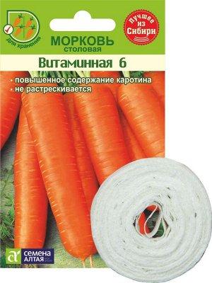 Морковь На ленте Витаминная 6/Сем Алт/цп 8 м. (1/250)