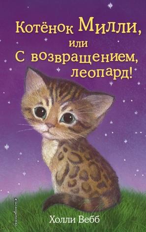 Вебб Х. ДобрыеИсторииОЗверятах Котенок Милли, или С возвращением,леопард!