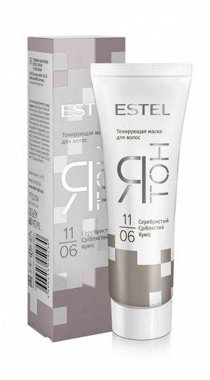 YT11/06 Тонирующая маска для волос ESTEL ЯТОН 11/06 Серебристый 60мл