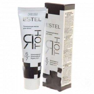 YT6/7 Тонирующая маска для волос ESTEL ЯТОН 6/7 Шоколадный 60мл