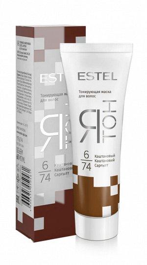 YT6/74 Тонирующая маска для волос ESTEL ЯТОН 6/74 Каштановый 60мл