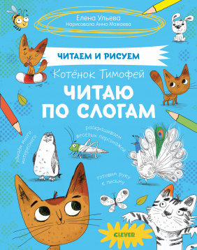 СЗ19. Котёнок Тимофей. Читаю по слогам/ Ульева Е.
