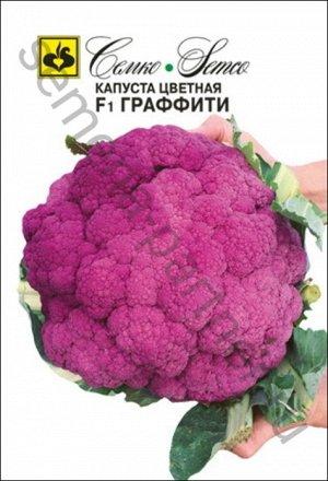 ТМ Семко Капуста цветная Граффити F1 (фиолетовая)