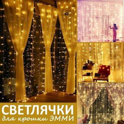"""🎄 Предзаказ! Новогодние Чудеса Уже Близко - 2!!! — ❖ Гирлянда """"Светлячки для крошки Эмми""""❖  — Ночники"""