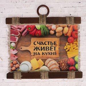 """Сувенир свиток """"Счастье живёт на кухне"""""""