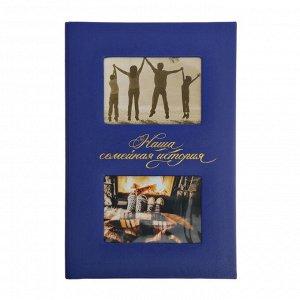 """Фотоальбом на 300  фото с местом под 2 фото на обложке """"Наша семейная история"""""""