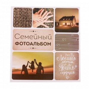 """Фотоальбом """"Семейный фотоальбом"""". 500 фото"""
