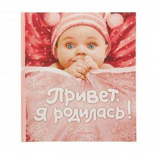 """Фотоальбом """"Привет. я родилась!"""". 48 стр."""