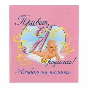 """Фотоальбом """"Привет. я родился!"""". розовый"""