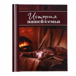 """Фотоальбом """"История нашей семьи"""". 30 магнитных листов"""