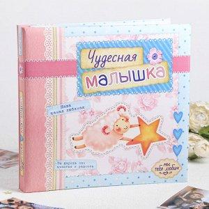 """Фотоальбом с наклейками в подарочной упаковке """"Чудесная малышка"""", 10 листов"""