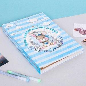 """Книга малыша для мальчика """"Наш маленький наследник"""": 20 листов"""