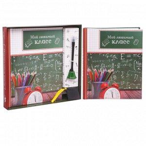 """Набор: фотоальбом на 20 магнитных листов, конфедератка и ручка-колокольчик в подарочной коробке """"Мой любимый класс"""""""