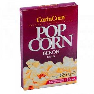 Попкорн для свч CORIN CORN 85г/бекон НОВИНКА!