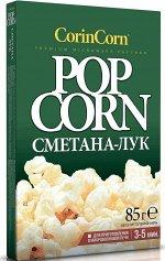 CorinCorn Попкорн для СВЧ сметана-лук. НОВИНКА!