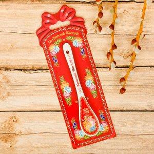 Пасхальная ложка сувенирная «ХВ. Жостово»