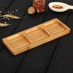 Блюдо для подачи «Бамбук», 3 секции, 25x9,5 см