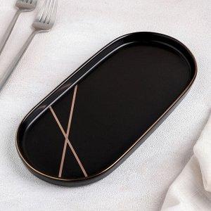 Блюдо овальное Gold band, 26?12 см, цвет чёрный