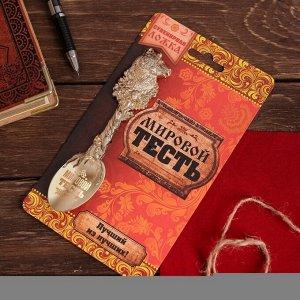 """Ложка с гравировкой сувенирная на открытке """"Мировой тесть"""""""