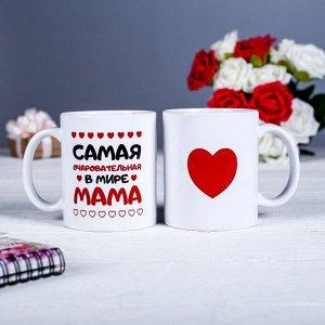 """Кружка """"Самая очаровательная в мире мама"""", c нанесением"""