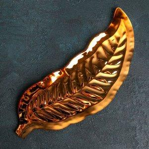 Блюдо сервировочное «Лист Золото», 37?13?1 см