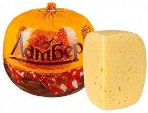 Сыр Ламбер 50 %