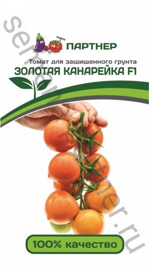 ТМ Партнер Томат Золотая Канарейка F1 ( 2-ной пак.)/ Гибриды томата с желто-оранжевыми плодами
