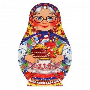 """Доска разделочная сувенирная """"Матрёшка"""", любимой бабуле, 14,9?23см"""