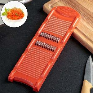 Тёрка «Корея», для корейской моркови, 8,5?1,5?27 см, цвет оранжевый