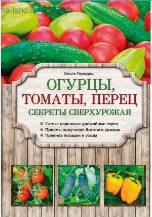 Азбука садоводства ОГУРЦЫ, ТОМАТЫ, ПЕРЕЦ секреты сверхурожая