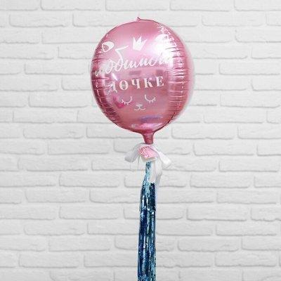 Празднуем День рождения! — Фольгированные шары — Аксессуары для детских праздников