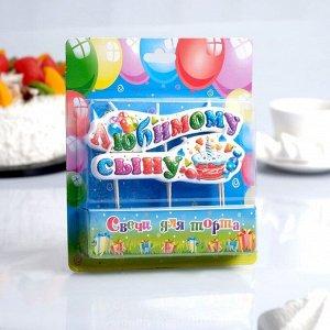 "Свеча для торта на шпажках ""Любимому сыну"""