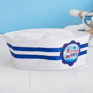 Шляпа юнга «Лучший юнга!», детская, маяк