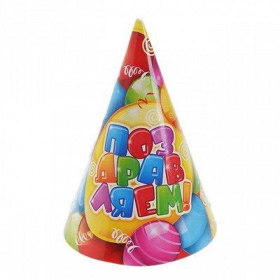 Празднуем День рождения! — Головные уборы — Аксессуары для детских праздников